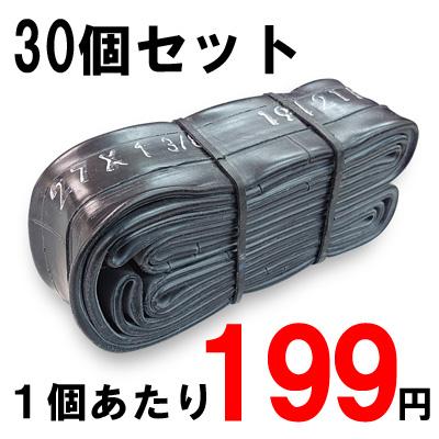 画像1: 【超特価30本セット】SHINKO シンコー サイクルチューブ 27インチ用 650×35