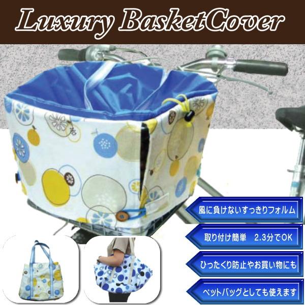 画像1: [BIG OFF] Luxury BasketCover ラグジュアリーバスケットカバー 自転車 前カゴカバー