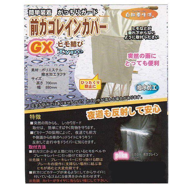 画像2: 【10個セット】前カゴレインカバー GX ヒモ結びタイプ