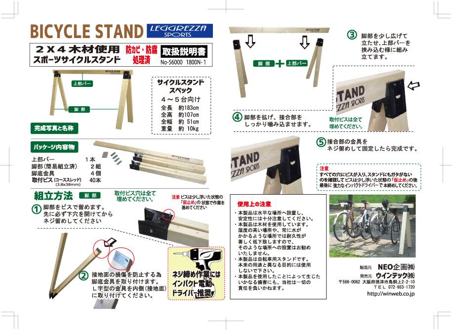 画像3: LEGGREZZA SPORTS レグレッツァ スポーツ BICYCLE STAND 木製サイクルスタンド 2x4材「ナチュラル」