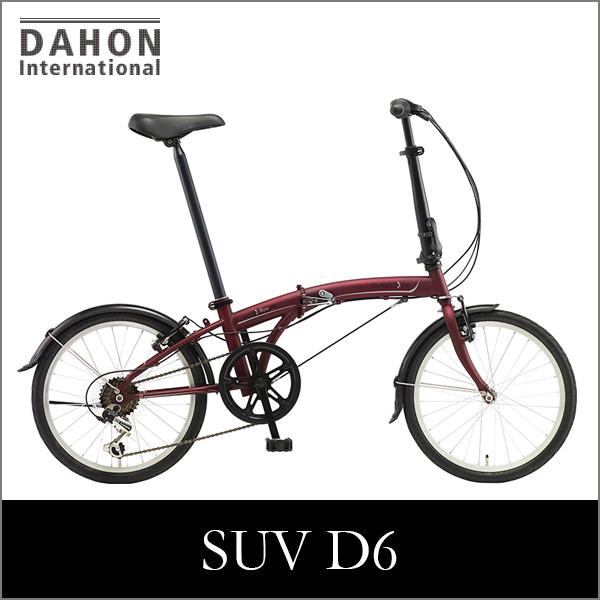 画像1: DAHON International ダホン SUV D6 マットワイン