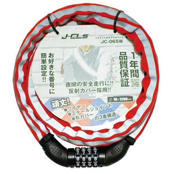 画像2: J&C リフレクトカバー付ジョイントロック ダイヤル式 JC-065W φ18×1200mm