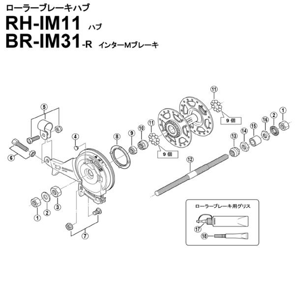 画像1: 外装ローラーブレーキハブ スモールパーツ RH-IM11